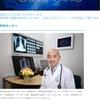 【COVID-19関連】話題の大谷義夫氏について少し調査してみた