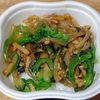 今日の食べ物 夕食に青椒肉絲丼