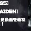 【初見動画】PS5【MAIDEN (BIOHAZARD VILLAGE 体験版)】を遊んでみての評価と感想!