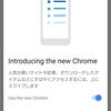 Chrome 63 (Beta モバイル版) でUIの変更テストが行われる