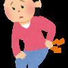 慢性的な腰痛の原因は『反り腰』かも!?あまり知られてないのでご注意を!!
