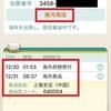 【AirPods】出荷完了!!海外(中国)からやってくる!?