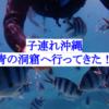 子連れ沖縄『青の洞窟』へ行ってきた!