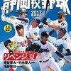 【高校野球】2017年夏の静岡大会の抽選結果・組み合わせ表の速報・結果(甲子園予選)