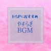 HSPにオススメ!Youtubeの安らぎBGM6選