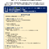公開シンポ「東アジア共同体と沖縄の未来」(9月11日開催@琉球大学)