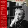 2010年5月 城山三郎展と、城山三郎の魅力