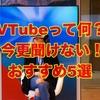VTubeってなに?!今更聞けない!初めてVTubeを見るなら?おすすめ5選