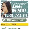エスユーパートナーは東京都港区新橋1-6-10浅川ビル2階の闇金です。