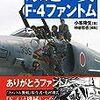 F-4 ファントムII 米マクドネル社が開発した艦上戦闘機 ノウハウ蓄積の結果「F-4EJ改がF-15Jをバンバン墜とす」