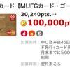 【ECナビ】発行するなら使えるカードがおすすめ!年会費初年度無料のゴールドカード「MUFGカード・ゴールド」で一撃10000ポイント+最大8000円相当獲得【99%マイル還元中】