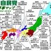 自民党不祥事マップ2016.9~2019.4の解説(前編)