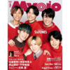 Myojo(ミョージョー) 2021年3月号<表紙:SixTONES>