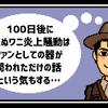 『100日後に死ぬワニ』炎上騒動は、ファンLvという個人情報流出事件であるという話。