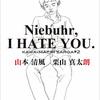【小説販売】ニーバー、アイ ヘイト ユー。(山本清風氏との共著:2014年11月初版刊行)