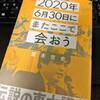 「2020年6月30日にまたここで会おう」瀧本哲史著を読了。