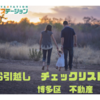 お引越しチェックシート/福岡市 博多区 不動産情報♪