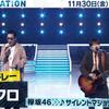 【動画】コブクロがミュージックステーション(11月30日)に出演!サイレントマジョリティー!