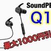 ドカン!と1000円引き   SoundPEATSのQ15を買うなら今がチャンス!(12月4日 23:59まで)