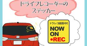 ドライブレコーダーのステッカーの種類と効果的な貼り方