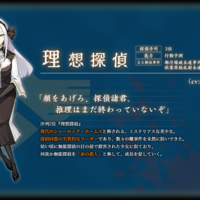【探偵撲滅】ショートストーリー最終回が公開中!ゲーム本編も発売開始!