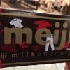 危機契約#2 チョコレートと武器庫東