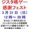 2019年3月のイベント予定&4月暫定版+