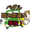 急発進抑制装置設置費用を東京都が9割負担!豊島区では補助金があり無料になる!?