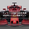 フェラーリがSF1000を発表 2020年シーズン用新マシン