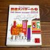 【読書】「鉄道大バザール(上)」/汽車に乗れば、世界がわかる!?