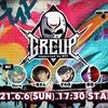 【GeroCUP】supported by BPF 有名配信者さんが一堂に集結!ドリーム大会開催【DbD】