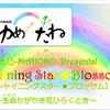 ゆめのたね放送局の眞穂乃の番組HPが公開されています♪♪♪【まほのPresents! Shining Star☆Blossom】