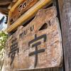 和カフェ夢宇(むう) in小江戸川越Café巡り