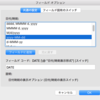 Word 2016 for Macの現在の日付フィールドの挿入の問題