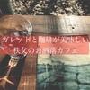 【秩父 長瀞のおすすめカフェ】ガレットが美味しい「ブックカフェギャラリーPNB-1253」でオーガニックなランチデート♡