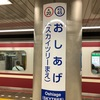 Issare shu cielo イザーレ シュウ チエロ(東京ソラマチ)