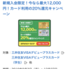 三井住友VISAカードを作ればディズニーの年パスが12,000円引きで買える