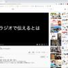 YouTube動画の概要を1分30秒でザックリ掴む方法