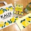 カルディの「レモンバッグ(1,800円)」買った!全然酸っぱくなかった!\(^o^)/