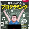 【書籍紹介】日経Kids+「親子で始めるプログラミング」