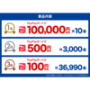 【先着】Yahoo!しごとカタログ働く人応援企画-先着順でpaypayボーナス必ずがもらえる!最大10万円!