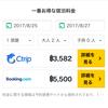 ブッキングできませんでした! 中国のネット旅行予約 Ctrip