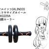 【エクササイズ】アルインコさんのエクササイズホイールEXG229A腹筋ローラーを買いました