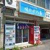 お食事の店 味の十八番 / 札幌市中央区北4条東4丁目