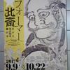 ~葛飾北斎のパフォーマンスに挑む~ 現代の画狂人・山口晃、大ダルマを描く!!@すみだ北斎美術館
