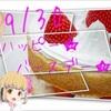 なよりちゃん&セリアさんお誕生日(9/30)
