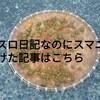 【スマニュー砲直撃?】パチスロ日記の奇跡【直撃=当たり=パチスロ!!!納得】