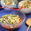 3分クッキング【さっぱりだし】レシピ