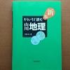 山川の地理の教科書