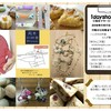 イベント出店「1day shop@岡本マザーミーツ喫茶店」・委託販売「Rojima」11月11日(日)